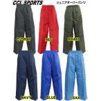 ジュニアオーバーパンツ・男児 女児     CCL SPORTS  品番/536-0820