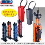 MEIHOメイホウ ロッドスタンドBM-250LightとルアーホルダーBMのセット 選べる4カラー×2カラー
