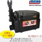 MEIHOメイホウ VS7055×1&BM-250LIGHT×1 オリジナルタックルボックスセット VS7055ベース