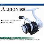 PRO TRUSTプロトラスト  ALBION 500AL 208667 スピニングリール 送料無料