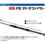 PRO TRUSTプロトラスト  PG テトラファイター 120H  120cm 波止ロッド  054516  送料無料