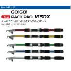 ZAPPYザッピー GO GO PACK PAQ 165DX 165cm  052222  送料無料