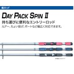 PRO TRUSTプロトラスト DAY PACK SPIN2  180cm 船竿  送料無料