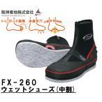 阪神素地ハンシンキジ FX260 ウェットシューズ 送料無料