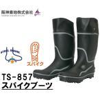 阪神素地ハンシンキジ TS857 スパイクブーツ ラバーブーツ