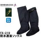 阪神素地ハンシンキジ FX219 防水透湿ソックス 靴下