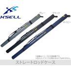 XSELLエクセル  ストレートロッドケース 155cm JP3155 3色展開 【送料無料北海道・沖縄除く】