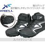 X'SELLエクセル LF-492 スパイクシューズ フィッシングシューズ