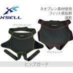 X'SELLエクセル GS-2009 GRANDLYヒップガード プロテクター 釣り