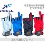 X'SELLエクセル CF-670 左右両手セット 3本指なしグローブ・手袋 釣り・フィッシング用