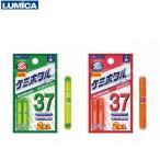 LUMICAルミカ  ケミホタル37 2本入り  2色展開  あすつく