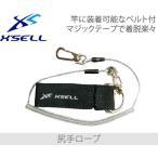 X'SELLエクセル  KB-679 尻手ロープ 送料無料