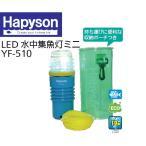 HAPYSON ハピソン  LED 水中集魚灯ミニ ライトYF-510 小型・軽量タイプ あすつく