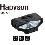 HAPYSONハピソン  YF-245  LEDキャップライト あすつく