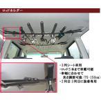 HYS 日吉屋  ロッドキャリー 車用 ロッドホルダー&ロッドベルト  PV-3RC 3列シート車専用 あすつく