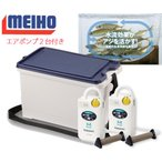 MEIHO(メイホウ)  アジカンサイクロン エアポンプ2台付きHAPYSON YH-735C 活きアジ用