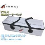 タカ産業  青物用クーラーバック776-角 80cm 010864