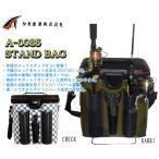 タカ産業 STAND BAG タックルボックスロッドホルダー付きバッカン A-0085