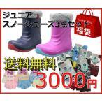 福袋 ジュニアスノトレ3点セットシューズEB510・手袋・ソックス