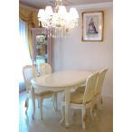 輸入家具 プリンセス家具 ラ・シェル ダイニングテーブル160 ホワイト