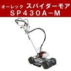 オーレック スパイダーモア SP430A-M