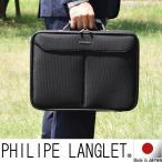 アタッシュケース A4 軽量 日本製 豊岡製鞄 ビジネスバッグ メンズ PHILIPE LANGLET フィリップラングレー 21123
