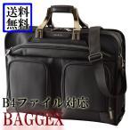 ビジネスバッグ メンズ ビジネストラベル 出張対応 B4 BAGGEX バジェックス 23-5553