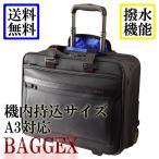 パイロットケース - ビジネスキャリーバッグ A3 撥水 防水 出張対応 機内持ち込みサイズ BAGGEX 23-5583