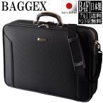 アタッシュケース ソフト ビジネスバッグ メンズ B4 日本製 BAGGEX バジェックス 24-0283