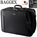アタッシュケース ソフト ビジネスバッグ メンズ A3 特大 日本製 BAGGEX バジェックス 24-0285