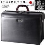 ダレスバッグ ドクターバッグ ビジネスバッグ メンズ B4 父の日 プレゼント ギフト 40代 50代 60代 70代 80代 J.C HAMILTON 日本製 ジェイシー ハミルトン 22307