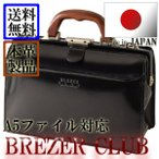 セカンドバッグ メンズ 本革 日本製 ダレスバッグ ドクターバッグ A5 BLAZERCLUB ブレザークラブ 22131