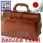 セカンドバッグ メンズ 本革 日本製 ダレスバッグ A5 BLAZERCLUB ブレザークラブ 22131-02