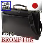 ダレスバッグ ドクターバッグ 細マチ ビジネスバッグ メンズ B4ファイル収納可 BROMPTON ブロンプトン 22171