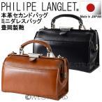 セカンドバッグ メンズ 本革 ミニダレスバッグ 日本製 男性用 A5 PHILIPE LANGLET 22200