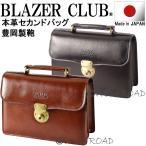 セカンドバッグ メンズ 革 本革 日本製 BLAZER CLUB II ブレザークラブII 25438
