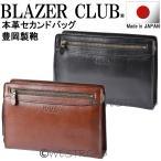 セカンドバッグ メンズ 革 本革 日本製 A5 BLAZER CLUB II ブレザークラブII 25439