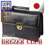セカンドバッグ メンズ 牛革 男性用セカンドバッグ 本革 日本製 B5 BLAZER CLUB ブレザークラブ 25824