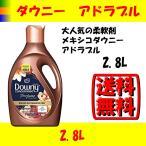 ダウニー アドラブル 2.8L 柔軟剤