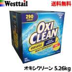オキシクリーン 5.26kg コストコ 大容量 アメリカ製  洗濯洗剤 漂白剤