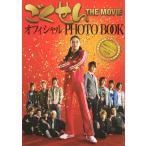 (中古)「ごくせん THE MOVIE」オフィシャル PHOTO BOOK