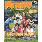 Hey!Say!JUMP [ 雑誌 ]「POTATO 2015年 9月号」(中古ランクA)