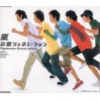 嵐 [ CD ] 台風ジェネレーション(中古ランクB)