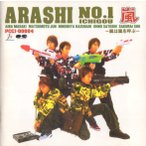 嵐 [ CD ] ARASHI NO.1-嵐は嵐を呼ぶ-(中古ランクB)