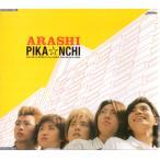 嵐 [ CD ] PIKA☆NCHI(初回限定盤/8cmCD)(中古ランクA)