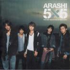 嵐 [ CD ] 5×5 THE BEST SELECTION OF 2002←2004(通常盤)(中古ランクA)