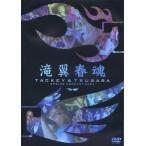 タッキー&翼 [ DVD ] 滝翼春魂(中古ランクA)