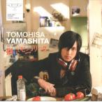 山下智久 [ CD ] 抱いてセニョリータ(通常盤)(中古ランクA)