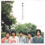 嵐 [ CD+DVD ] アオゾラペダル(初回限定盤A)プチクリアファイル付(中古ランクA)