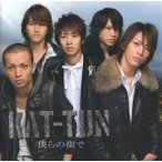 KAT-TUN [ CD+DVD ] 僕らの街で(初回限定盤)(中古ランクA)